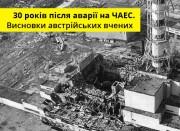 30 років після аварії на ЧАЕС. Висновки австрійських вчених